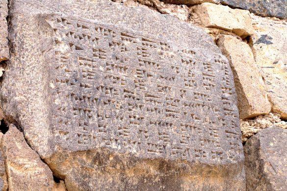 Keilschrift Erebuni